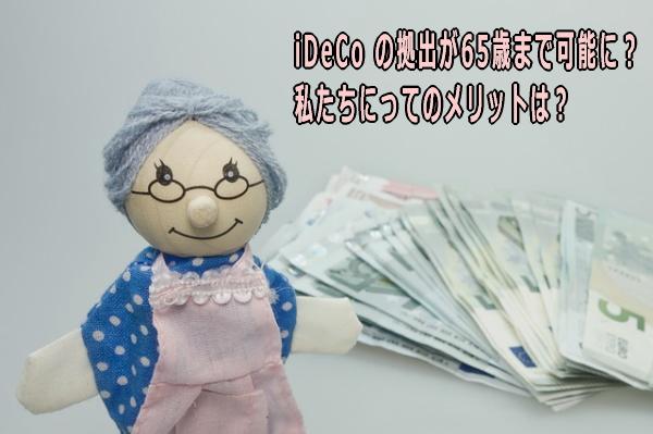 【iDeCo】65歳まで延長を検討
