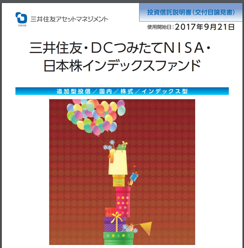 三井住友・DCつみたてNISA・日本株インデックスファンド」の目論見書の表紙